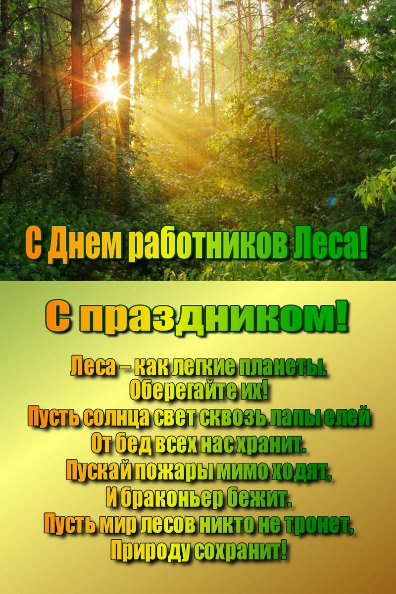 С днём работников леса поздравление с