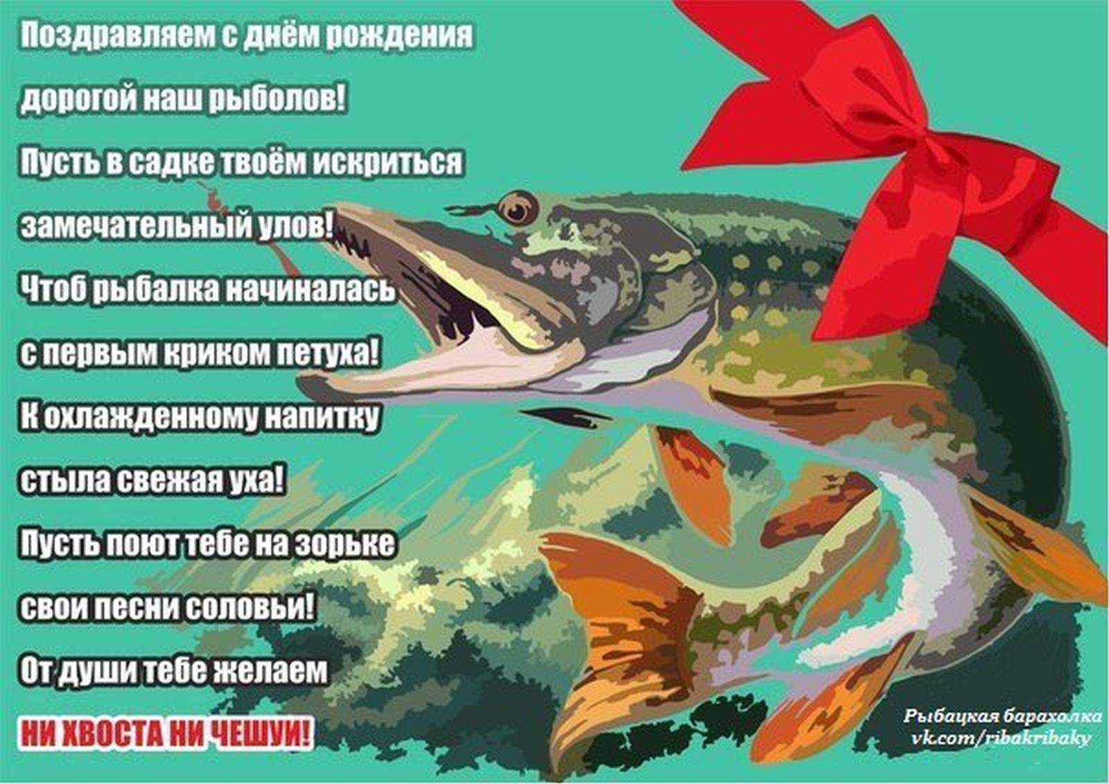 Поздравления с днем рождения прикольные для рыбака